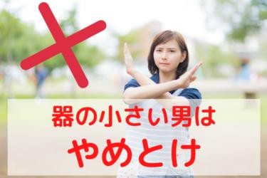 器の小さい男の特徴7選とその対処法【別れ際までドケチ発言!】