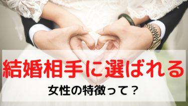 【先手必勝!】結婚相手に選ばれる女性の特徴をインプットせよ!