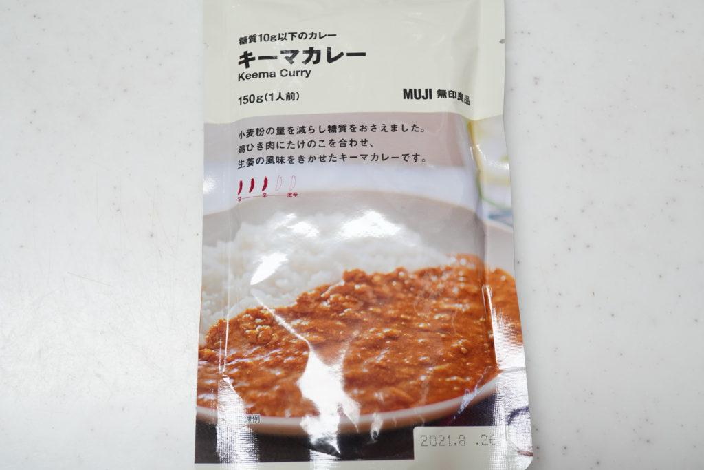 無印の糖質10g以下のカレー