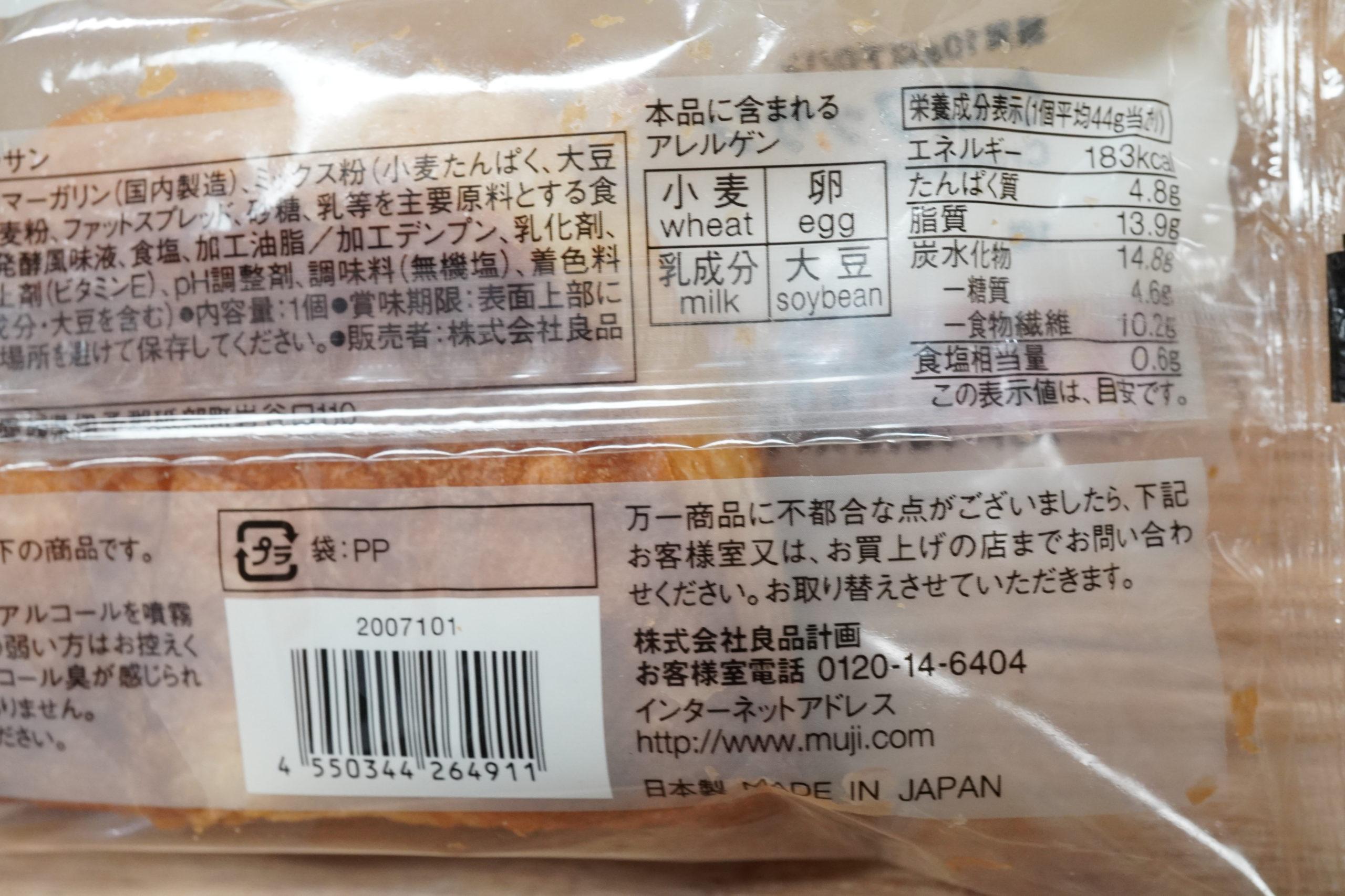 糖質10g以下のパン クロワッサン