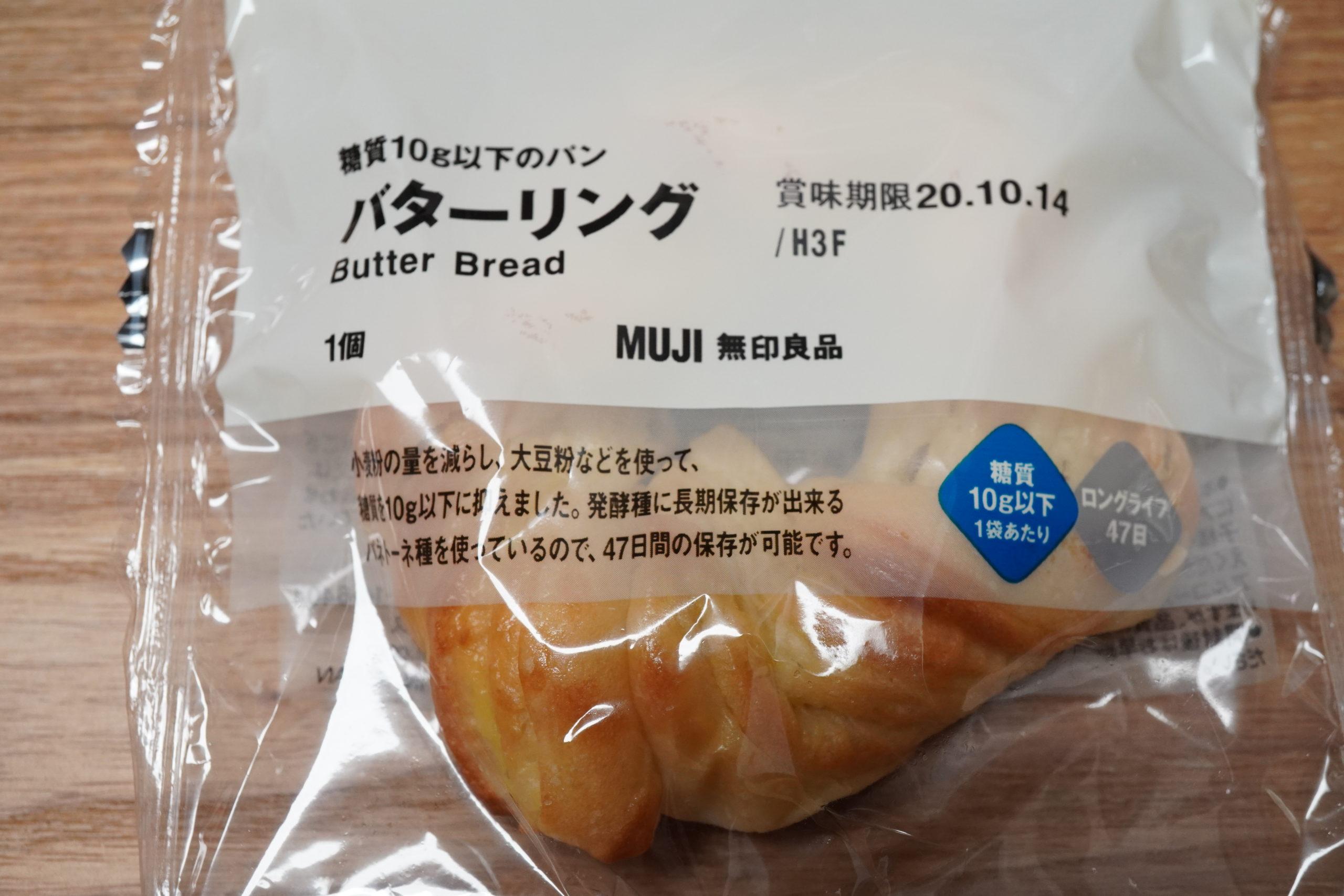 糖質10g以下のパン バターリング 1個