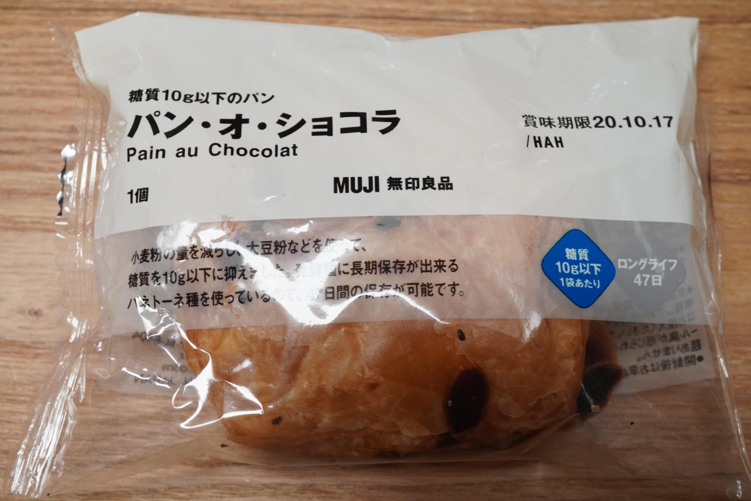 糖質10g以下のパン パン・オ・ショコラ