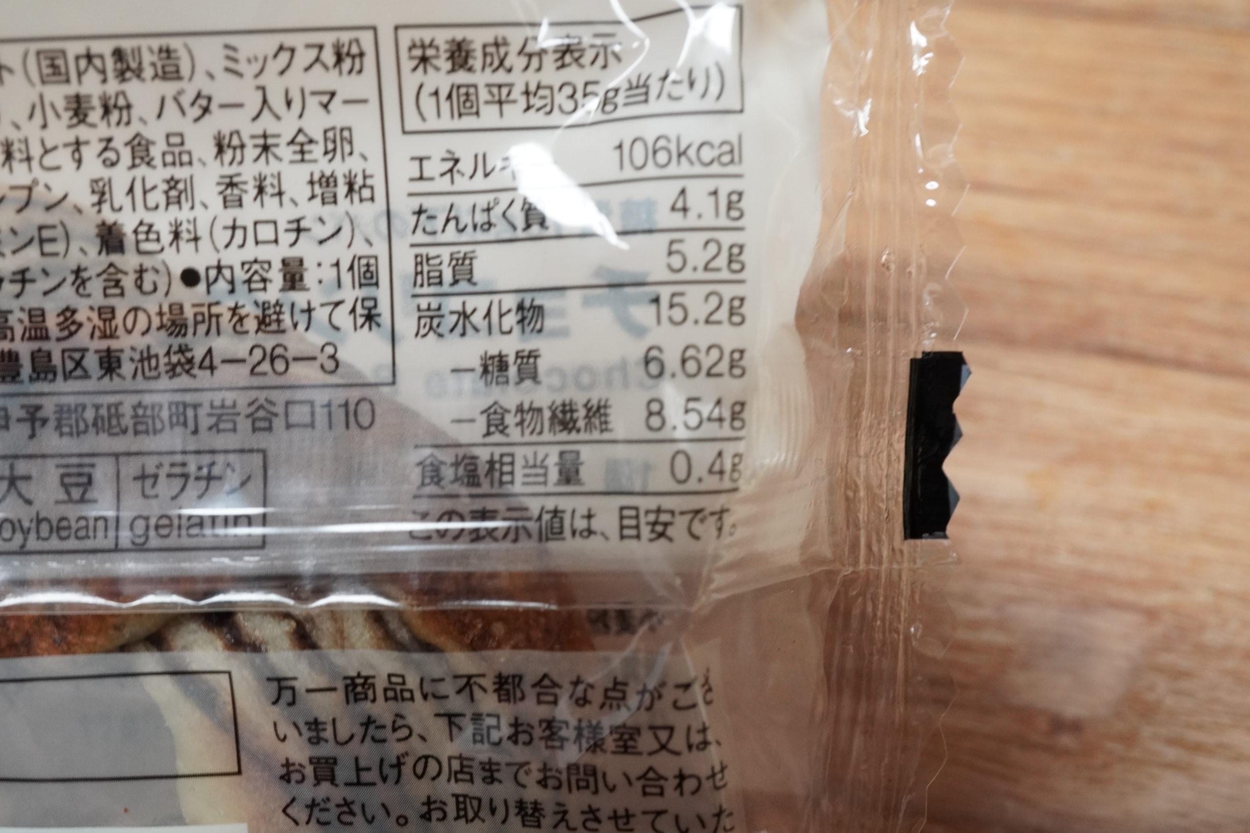 糖質10g以下のパン チョコリング