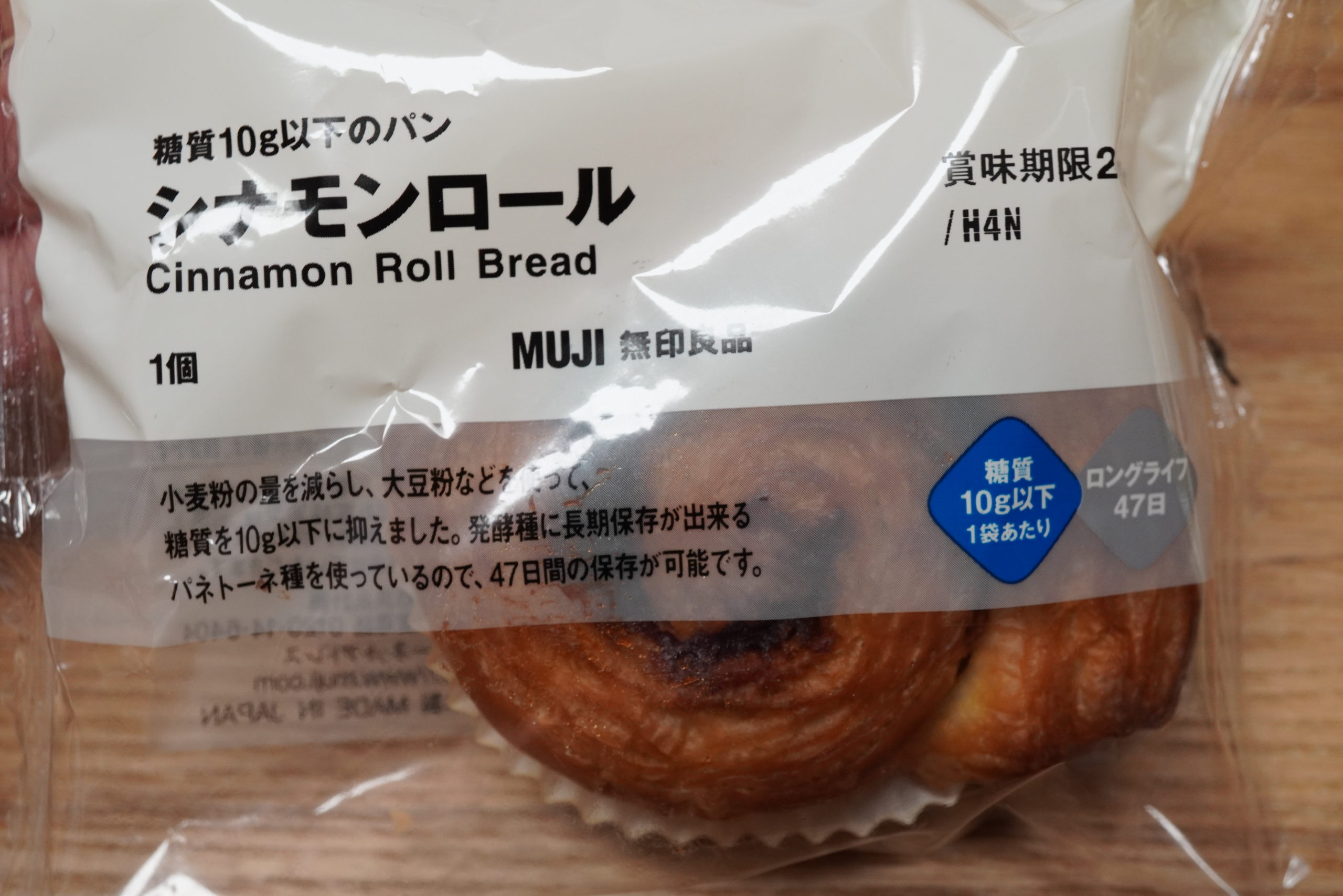 糖質10g以下のパン シナモンロール