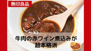 無印良品の【牛肉の赤ワイン煮】がレストラン級の味だった。【口コミ】