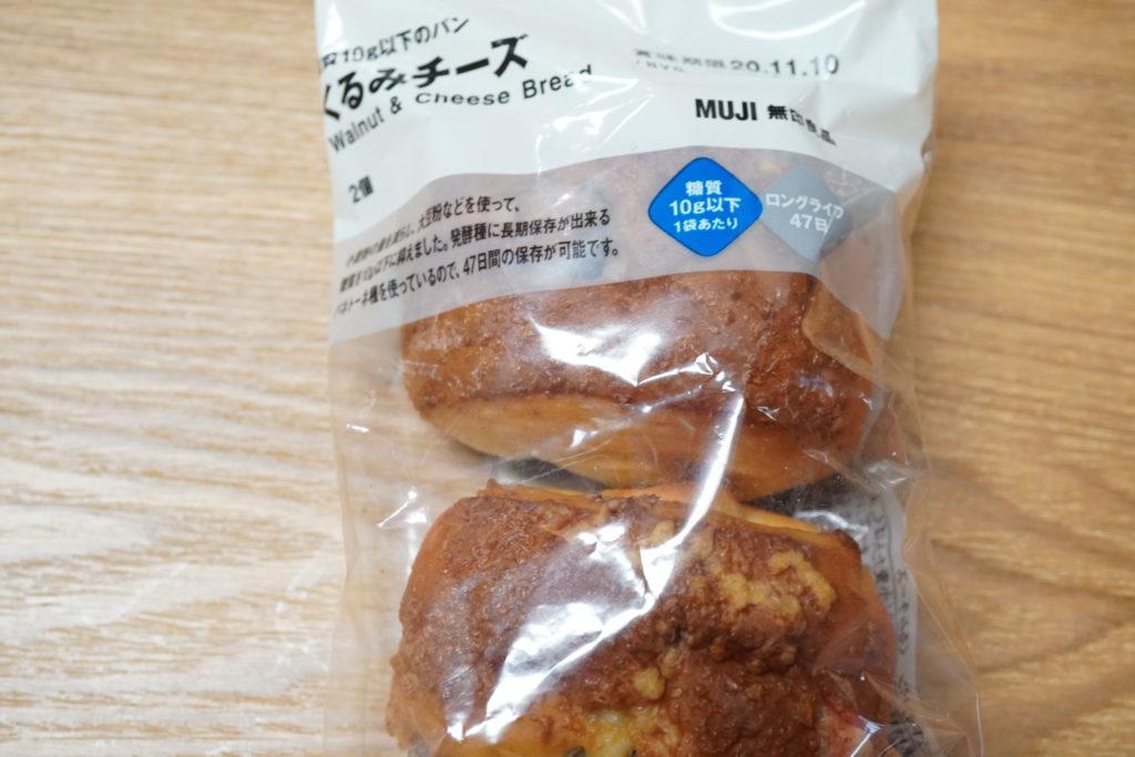 【新発売】無印良品から糖質10g以下のパン7種類を食べ比べしてみた【口コミ】