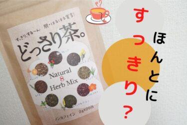 【辛口】どっさり茶izaの効果を口コミ検証!!副作用はある?妊婦でも大丈夫?【デトックス】