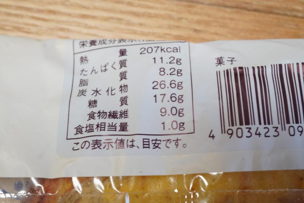 ローソン糖質オフのパン ⑥ フレンチトースト